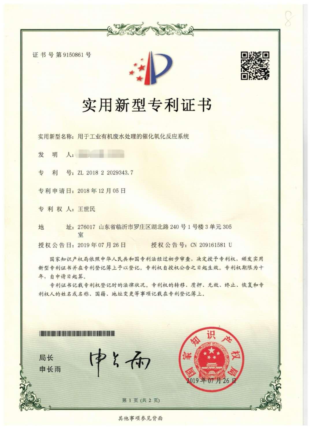 2019所获新高难度废水处理专利bv伟德app